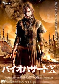 Biohazard X - The Men Who Fell / Рицарят от безименната планета (2007)