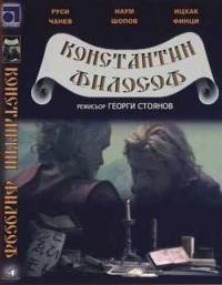 Konstantin filosof / Константин Философ - епизод 6 - Повикът на кръвта - последен