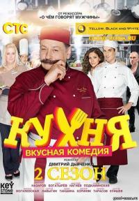 Кухня - сериял 2  еп.17