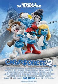 The Smurfs 2 / Смърфовете2 (2013) BG audio