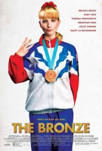 The Bronze / Бронзът (2015)