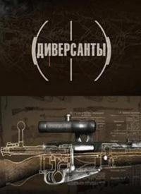Диверсанты /  Диверсанти (2013, серия 1 от 4
