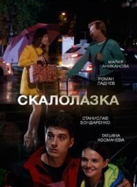 Скалолазка / Катерачка, серия 2 от 8