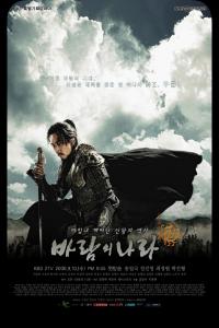 The Kingdom Of The Winds / Кралството на ветровете еп. 16 от 36