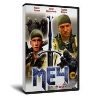 Mech - Season 1 Ep.12 / Меч - Сезон 1 Еп.12 от 25