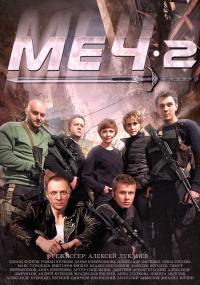 Mech - serial 2 ep. 6 / Меч - сериял 2 еп. 6