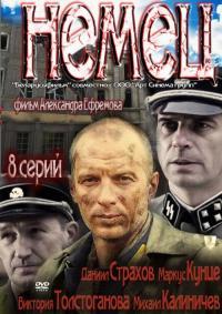 Немец / Немецът - еп.4 от 8
