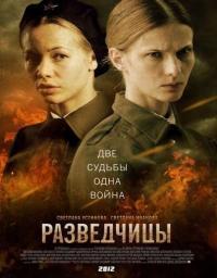 Разведчицы / Жени разузнавачи, серия 7 от 12