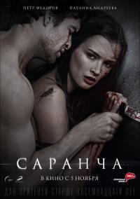 sarancha / Скакалци (2015)