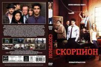 Scorpion Serial 1 Ep.11 / Скорпион сериял 1 еп.11 - bg audio