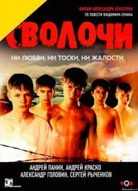 Svolochi / Негодници (2006)