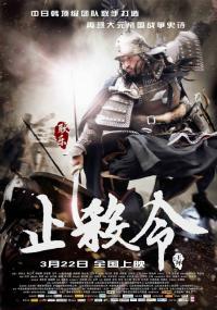 Zhi Sha / An End To Killing / Край на кръвопролитията (2012)