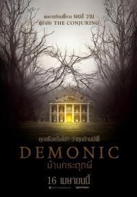 Demonic / Демонично (2015)