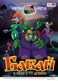 Бабай / Торбалан / Babay (2013)