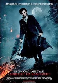 Abraham Lincoln: Vampire Hunter / Ейбрахам Линкълн: Ловецът на вампири (2012) (BG Audio)