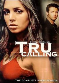 Tru Calling / Ясновидката Тру - S01E10