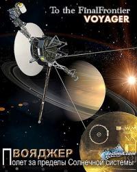 Voyager: To the Final Frontier / Вояджър: До последния предел (2012)