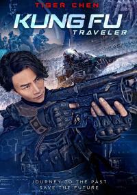 Kung Fu Traveler / Кунг фу пътешественик (2017)