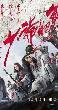 San Shao Ye De Jian / Sword Master / Майстор на меча (2016)